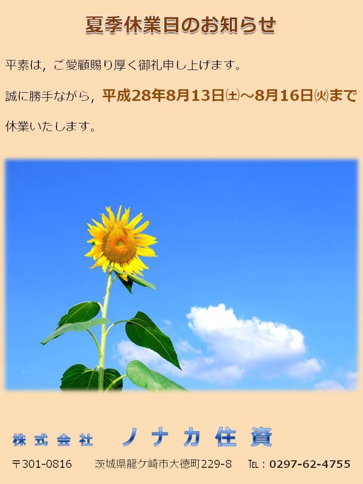 夏季休業日本社